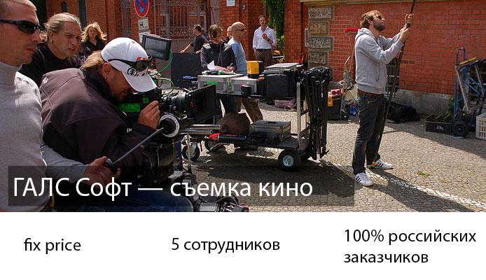GALS Soft - filming a movie