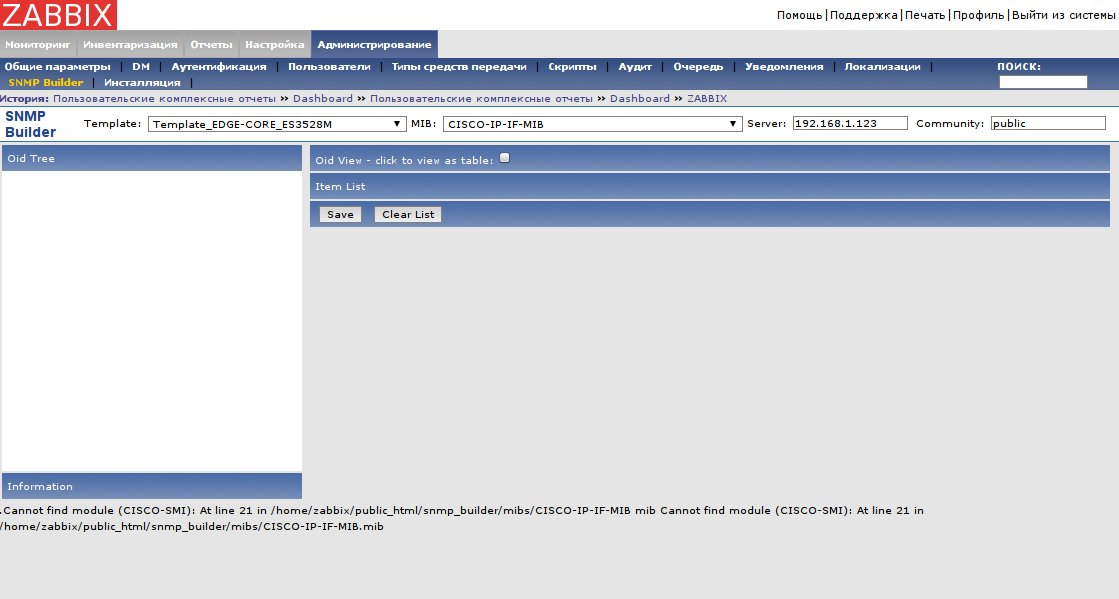 zabbix snmp oid serial number
