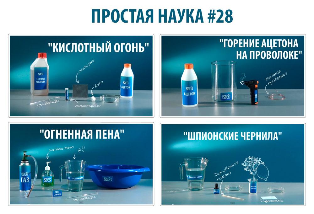 Простая Наука Скачать Торрент - фото 5