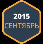 Дайджест продуктового дизайна, сентябрь 2015