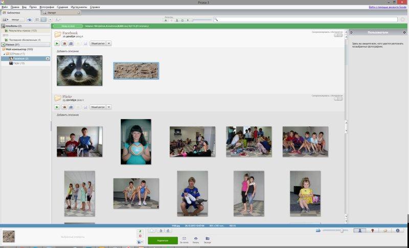 поиск дубликатов фотографий на компьютере - фото 9
