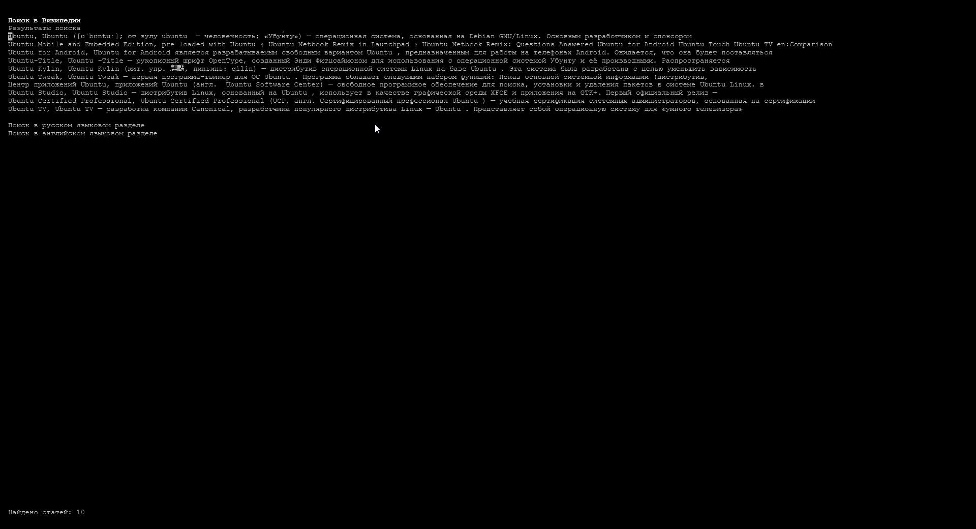 Результат пошуку 'Ubuntu' Вікіпедії в LUWRAIN
