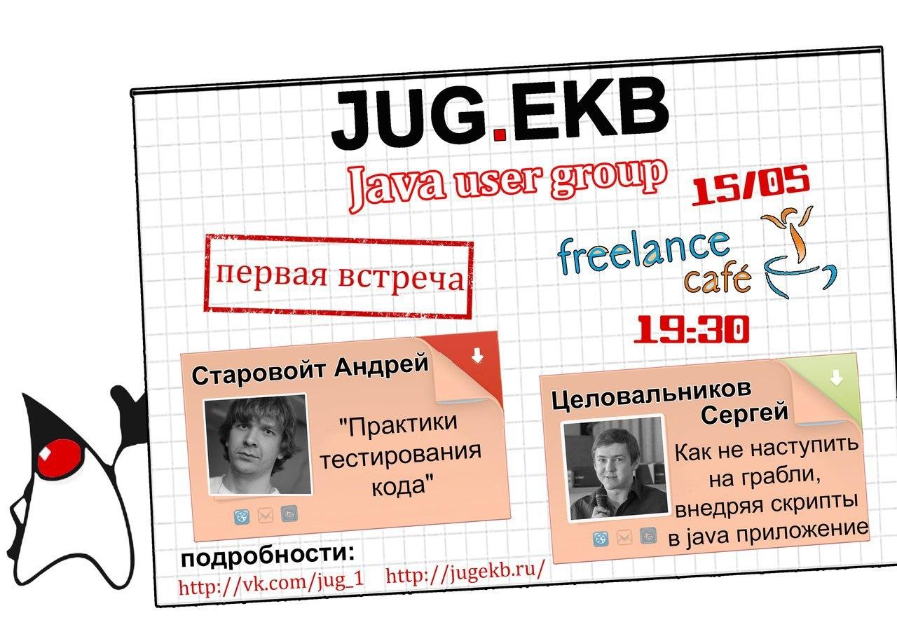 Анонс первой встречи Java User Group EKB