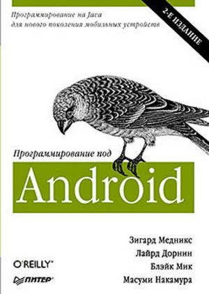 Программирование под Android. 2-е изд