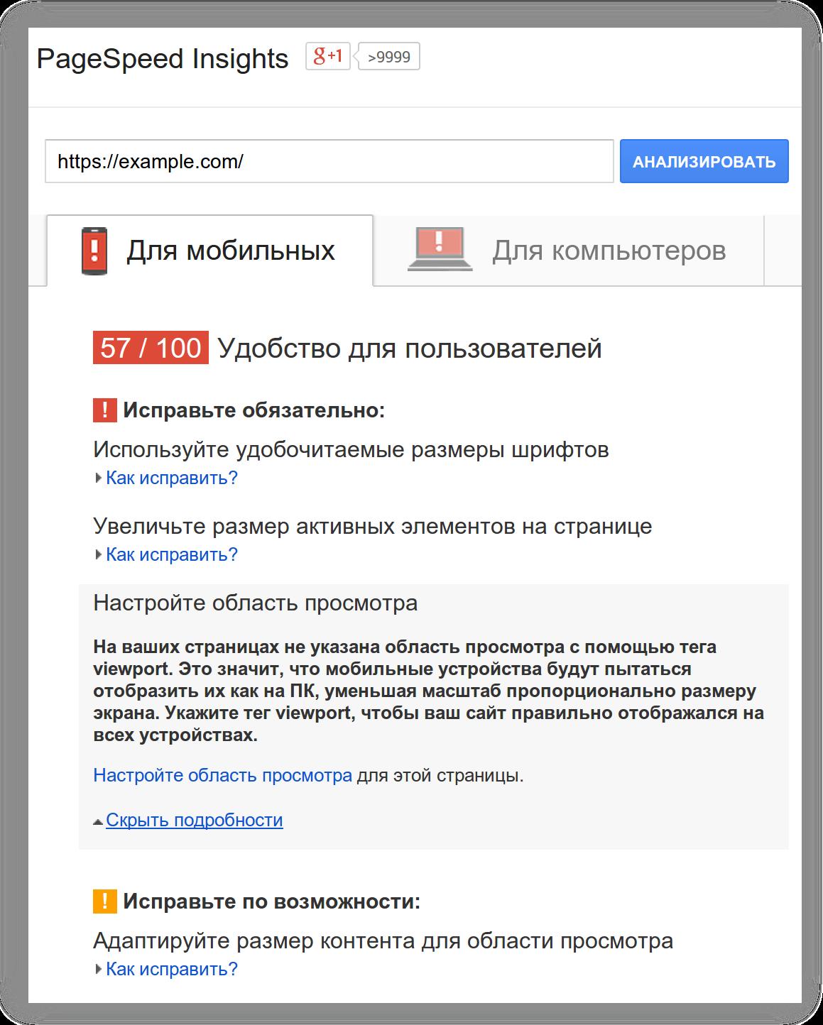 Как оптимизировать сайт для мобильных устройств с помощью PageSpeed Insight ...