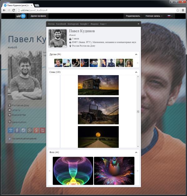 uid.me — сервис личных страниц (технические детали inside)