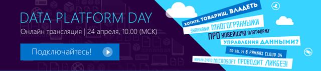 Смотрите онлайн-трансляцию конференции Data Platform Day о платформе SQL Server 2014