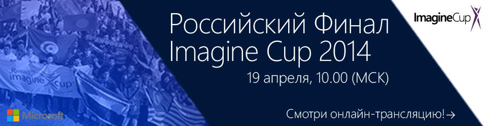 Смотрите онлайн-трансляцию российского финала конкурса Imagine Cup