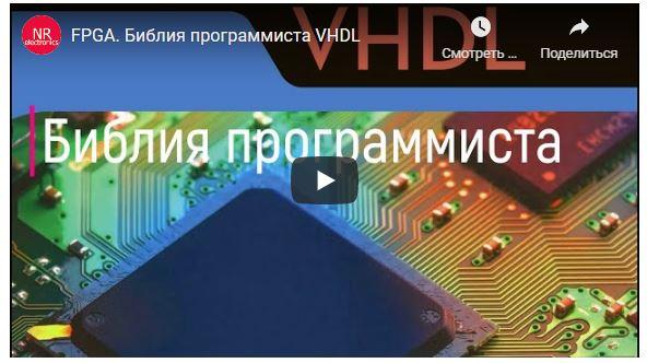 Вышел видео обзор: Библия программистаvhdl