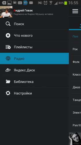 скачать приложение яндекс музыка