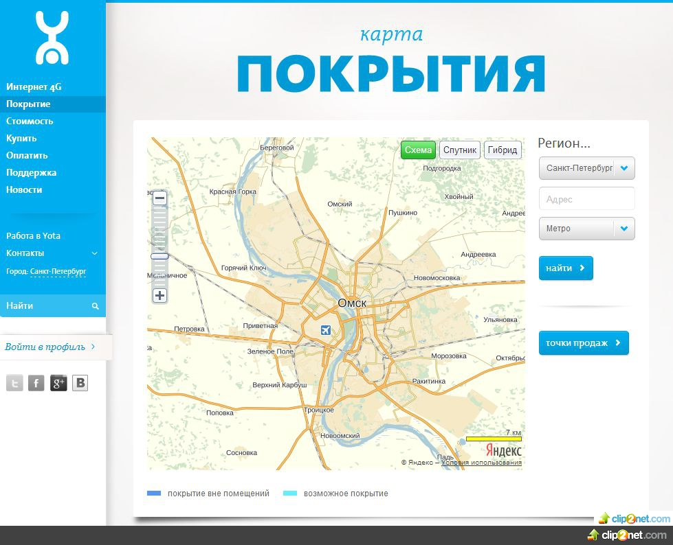 Map coverage Yota Omsk