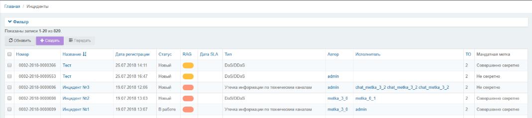 Особенности применения мандатной модели управления доступом Astra Linux при разработке веб-приложений