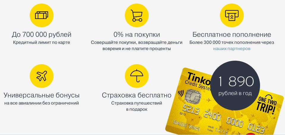 Какой можно получить кредит с окладом шесть тысяч рублей как получить кредит в киви