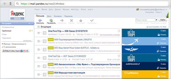 Яндекс.Почта умеет напоминать о событиях