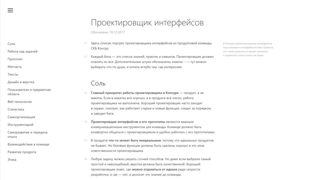 Проектировщик СКБ Контур — Принципы