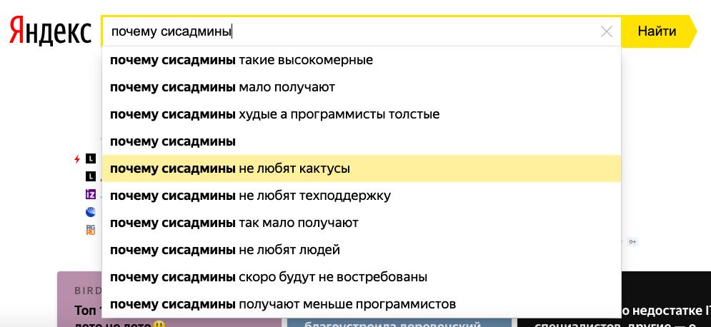 Жизнь сисадмина ответим на вопросы Яндексу