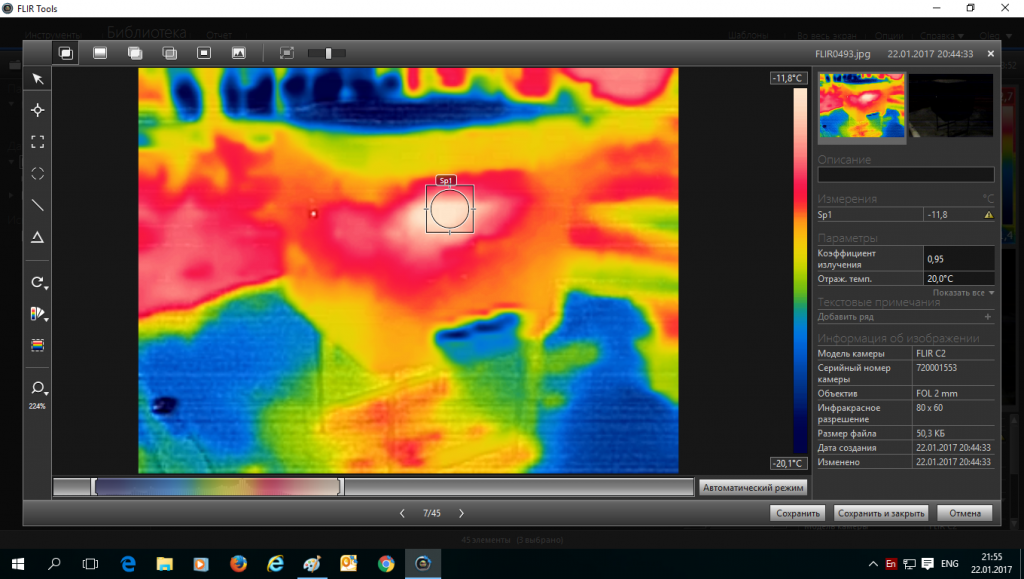 Hives through thermal imager