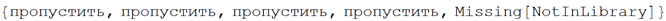 Poisk-posledovatelnosti-prosmotra-spiska-250-luchshih-filmov-Wolfram-Language-Mathematica_28.png