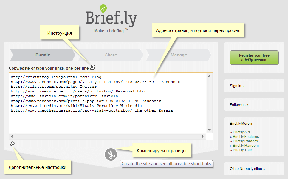 brief.ly bundle