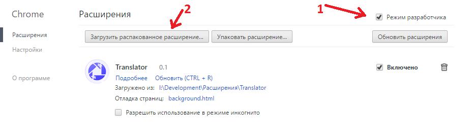 Гугл Хром Переводчик