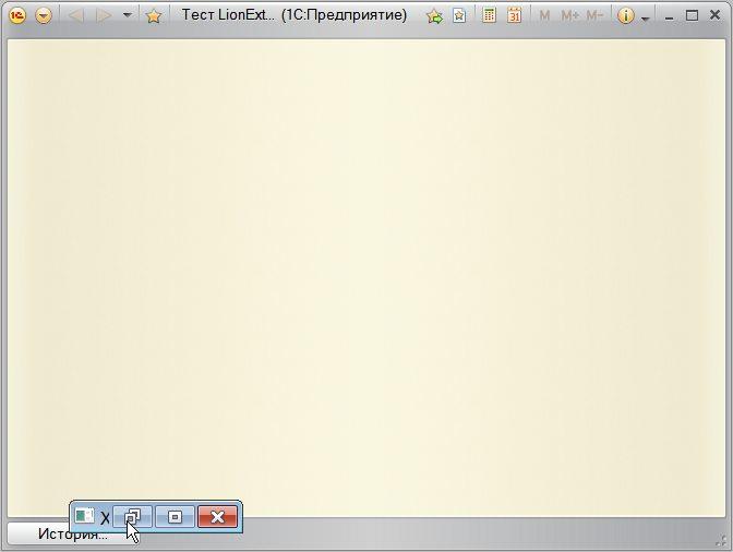 Рис. 7. Свернутое изображение внешнего окна на управляемых формах 1С82