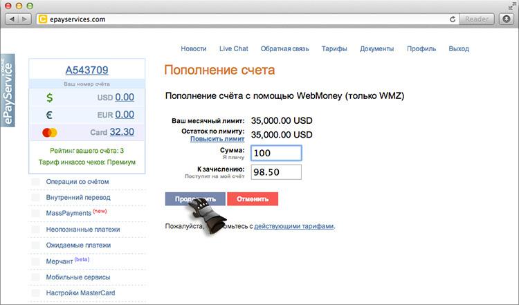 Webmoney Z