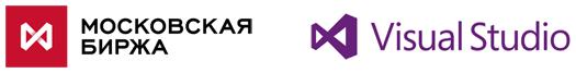 Логотип Московской Биржи и логотип Visual Studio 2012