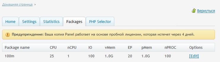 Вкладка Packages (сервис-планы с терминологии Plesk) - пример интеграции тарифных планов в панели управления с ограничениями в LVE Manager