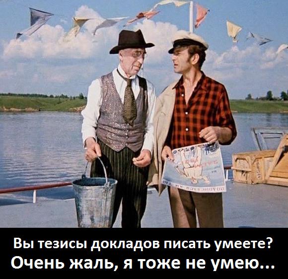 Андрей Карпов и Евгений Рыжков