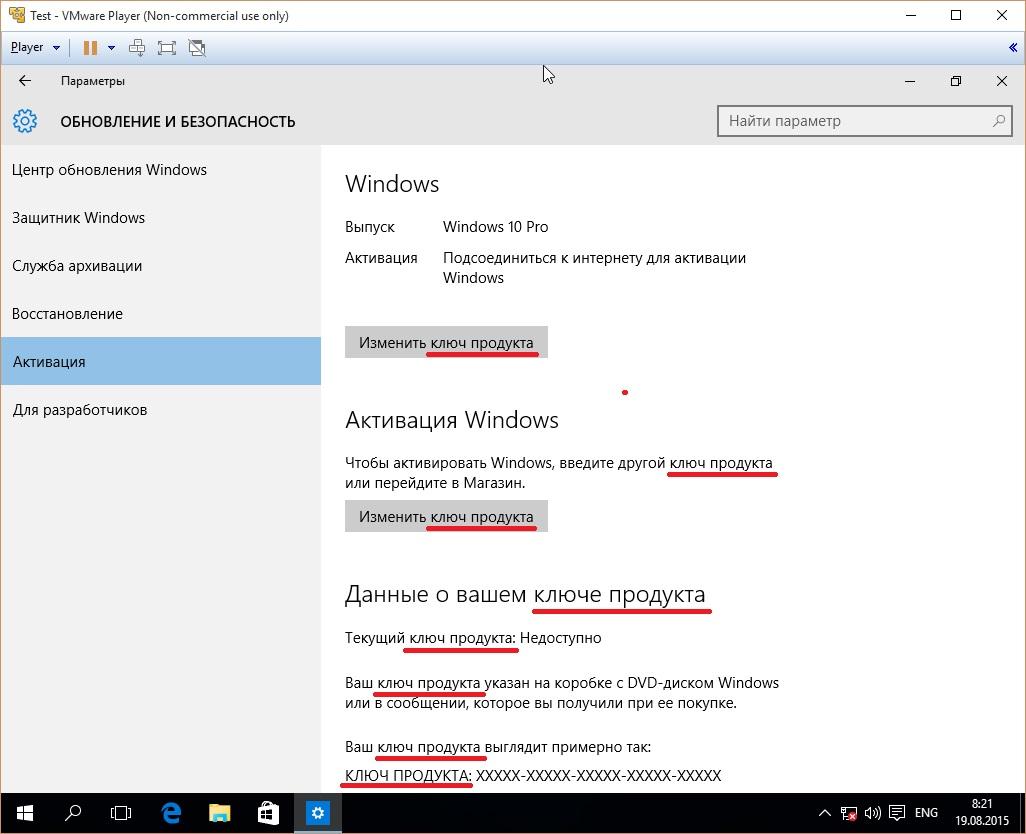 Активация й версии windows 10