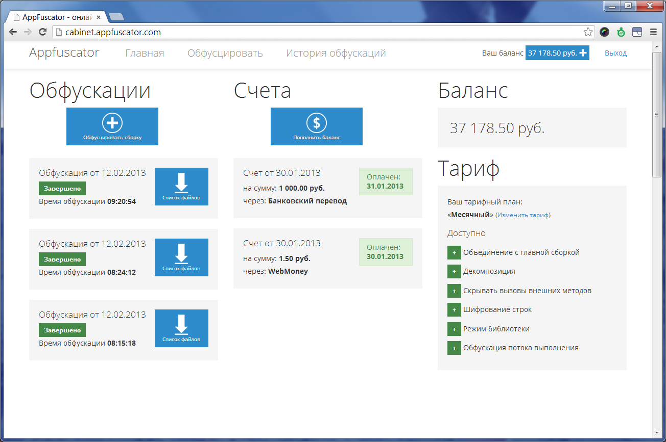 appfuscator user cabinet
