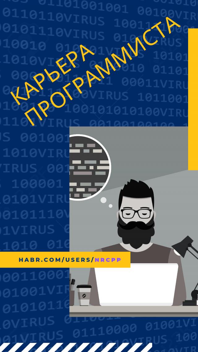Карьера программиста. Глава 1. Первая программа