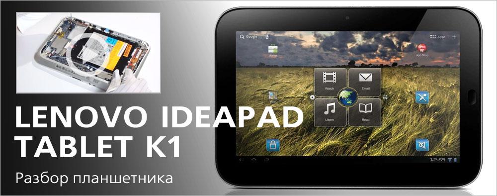Технический обзор планшета Lenovo IdeaPad Tablet K1