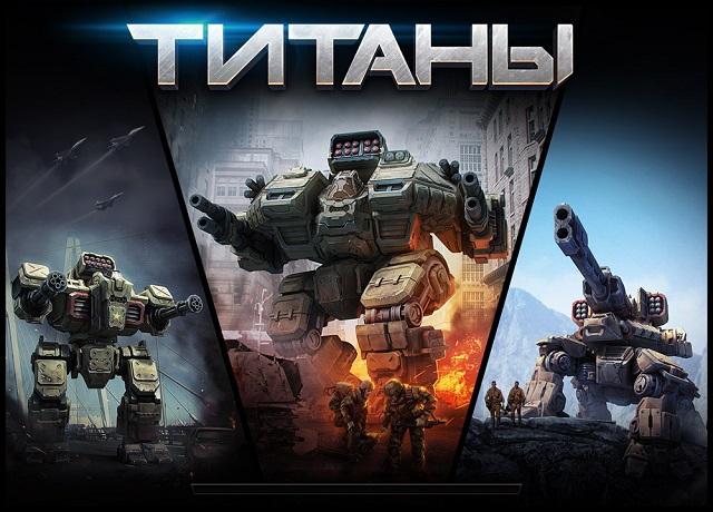 История «Титанов»