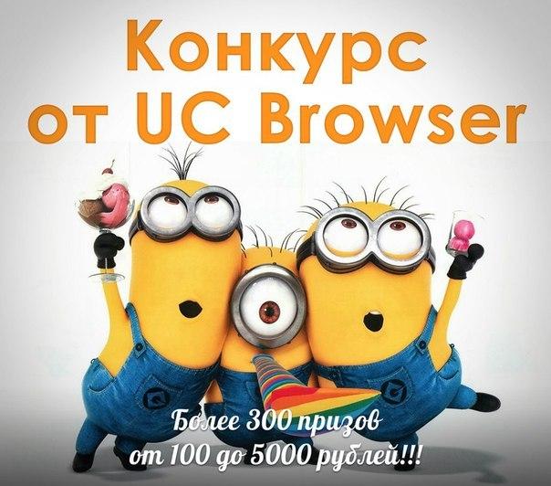 Розыгрыш призов от UC Browser