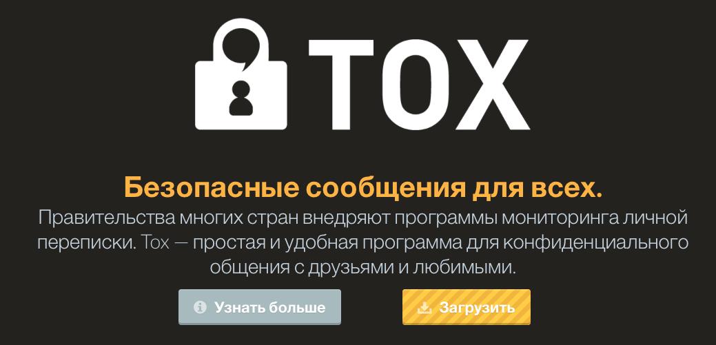 Вышла публичная альфа версия децентрализованного мессенджера Tox