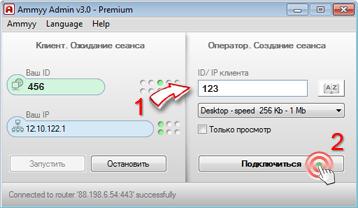 программа для удаленного управления компьютером через интернет