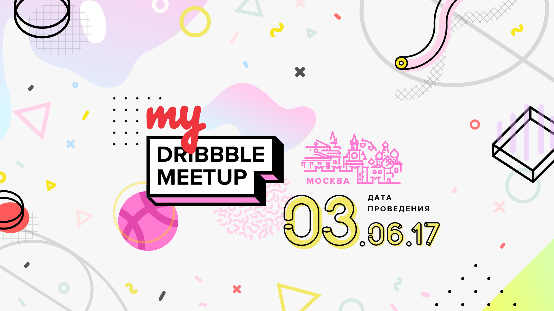 myDribbble Meetup 2017 in Moscow