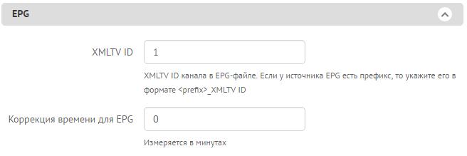 редактирование канала с EPG