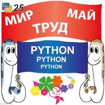 Python-digest #25. Новости, интересные проекты, статьи и интервью [28 апреля 2014 — 4 мая 2014]