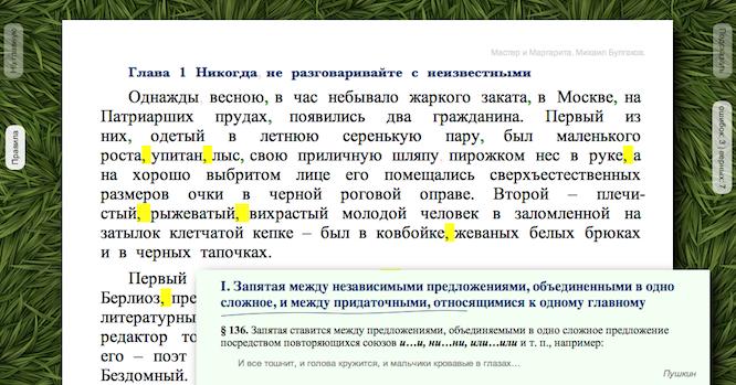 Социальная сеть Ковчег. Автор Вецель Евгений