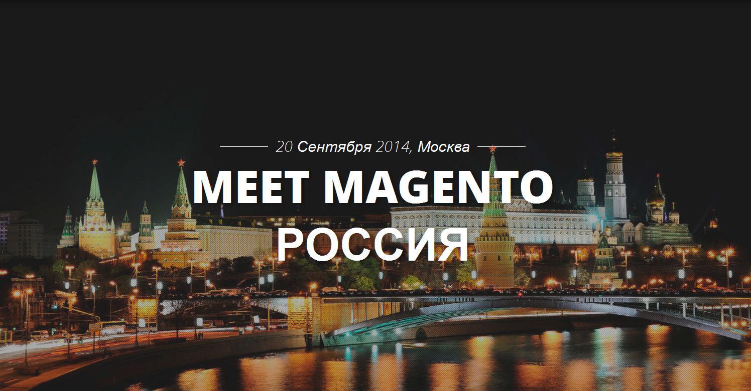 Конференция Meet Magento Россия 2014