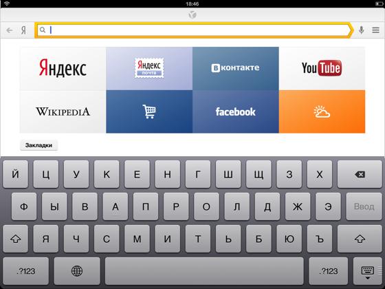 Табло в мобильном Яндекс.Браузере для iPad