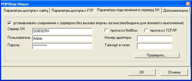 r-keeper параметры подключения к серверу SH