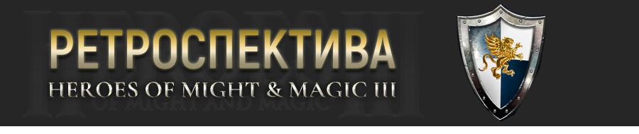 Ретроспектива: Heroes of Might & Magic III