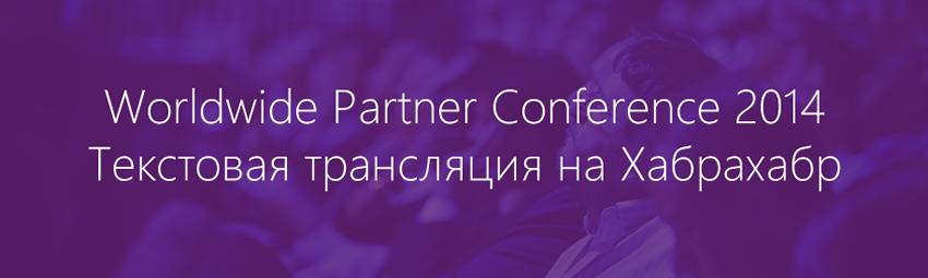 WPC 2014 Текстовая трансляция ключевой презентации