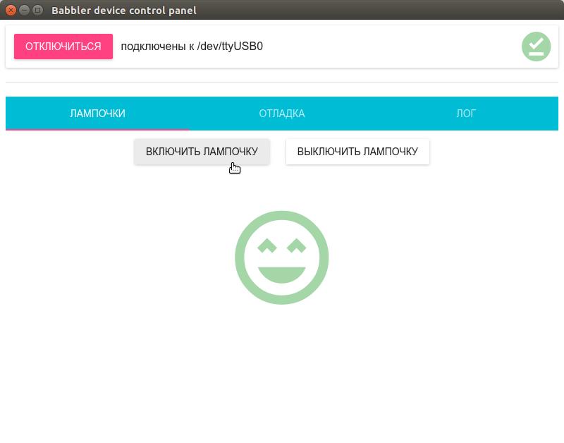 Настольный пульт управления на JavaScript/Node.js для робота на Ардуине