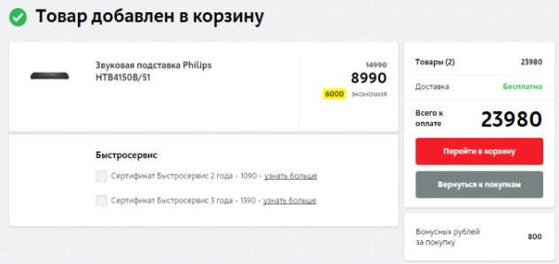 Как сделать корзину для покупок в интернет магазинах ирина черепанова ucoz.создание сайтов скачать торрент