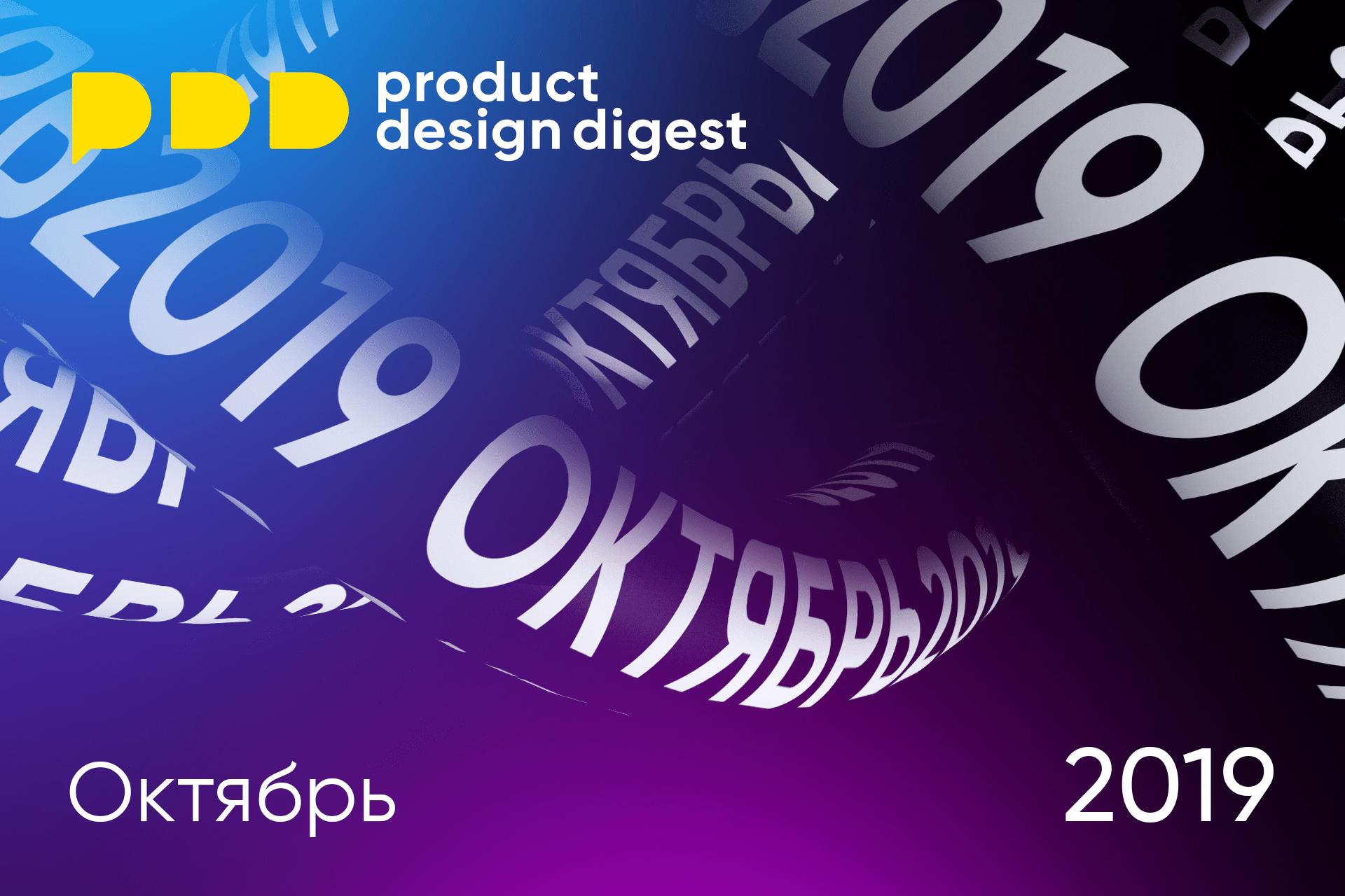 Дайджест продуктового дизайна, октябрь 2019