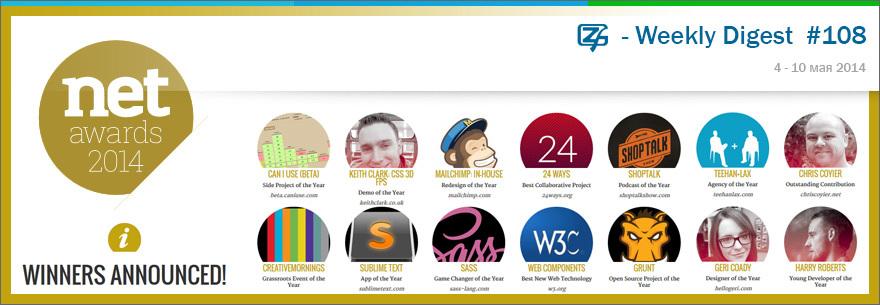 Дайджест интересных материалов из мира веб-разработки и IT за последнюю неделю №108 (4 — 10 мая 2014)